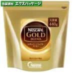ネスカフェ ゴールドブレンド 440g 230244 取り寄せ品 池伝