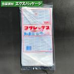 【福助工業】フクレックス 新 No.8 紐なし 200入 0502383