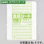 【福助工業】食品シート No.4 両開き 500入 0460117