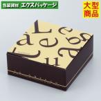 バームクーヘン箱 ル・ガトースクエア 150角 ブラウン 20-328 100枚入 ケース販売 取り寄せ品 ヤマニパッケージ