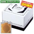 【ヤマニパッケージ】テイクアウトボックス ル・ガトーデコ 4.5号 金台紙付 DE-98B 200入 【ケース販売】