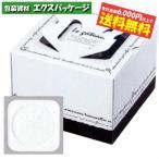 【ヤマニパッケージ】テイクアウトボックス ル・ガトーデコ 5号 トレー付 DE-99B 100入 【ケース販売】