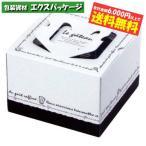 【ヤマニパッケージ】テイクアウトボックス ル・ガトーデコ 6号 トレーなし DE-100 100入 【ケース販売】