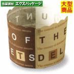 マフィンカップ ハーフブラウン M408 2640052 2000枚入 ケース販売 大型商品 取り寄せ品 天満紙器
