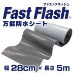 【運賃無料】 万能防水シート「ファストフラッシュ」 【5m x 28cmサイズ】