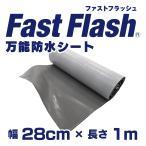 【1mサイズ】 万能防水シート「ファストフラッシュ」 【運賃無料】