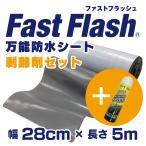 万能防水シート ファストフラッシュ 5m x 28cmサイズ+剥離剤 60ml