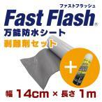 万能防水シート ファストフラッシュ 1m x 14cmサイズ+剥離剤 60ml