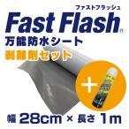 万能防水シート ファストフラッシュ 1m x 28cmサイズ+剥離剤 60ml