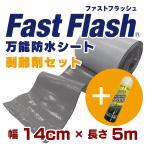万能防水シート ファストフラッシュ 5m x 14cmサイズ+剥離剤 60ml