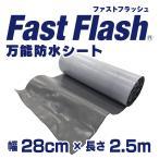 万能防水シート ファストフラッシュ 2.5m x 28cmサイズ