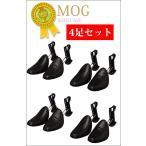 送料無料 4足セット シューキーパー メンズサイズ 約23cm〜30cm 靴の型崩れ防止に 靴ケア用品