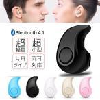 ショッピングbluetooth イヤホン bluetooth4.1 ブルートゥース ワイヤレス iphone ヘッドホン 片耳 ハンズフリー 通話可能 高音質 軽量 小型 充電 スポーツイヤホン メール便送料無料