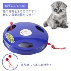 電動猫じゃらし 猫用 電動おもちゃ ストレス解消 ぐるぐる 玩具 猫用品 ペットびネズミ音声 猫運動不足、自動回転 規格外250g