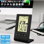 温湿度計 卓上 壁掛け デジタル 温度計 湿度計 時計 目覚まし アラーム カレンダー 大画面 スタンド 簡単操作 メール便送料無料 規格内100g
