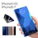 スマホケース 手帳型 ミラー iPhone Xs ケース iPhone X iPhone 8 iPhone 7Plus 手帳型ケース 手帳型カバー ミラー 鏡面 クリア メール便送料無料 規格内100g