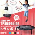 トランポリン 子供 大人用 家庭用 ダイエット 耐荷重110kg ワケあり価格