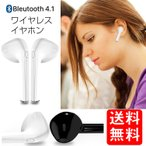 ワイヤレス イヤホン Bluetooth 4.1 ステレオ ブルートゥース iphone6s iPhone7 8 x Plus android ヘッドセット ヘッドホン メール便送料無料