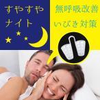 いびき防止 いびき対策 無呼吸改善 ノーズピン ノーズクリップ 鼻呼吸促進 鼾 安眠グッズ 快眠 鼻腔拡張 メール便送料無料