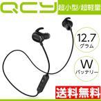 ショッピングbluetooth QCY QY19 Bluetooth4.1 高音質 軽量 イヤホン 運動 通話 マイク内蔵 防水 防滴 iphone スマホ対応 スポーツイヤホン メール便送料無料