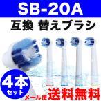 Braun ブラウン オーラルB 互換 替えブラシ EB20-4対応 4本セット SB-20A対応 オーラルb  パーフェクトクリーン 規格内50g