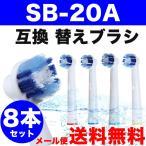 Braun ブラウン オーラルB 互換 替えブラシ EB20-4対応 8本セット SB-20A対応 オーラルb  パーフェクトクリーン 規格内100g