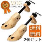 【送料無料】[2個セット]シューズストレッチャー フィッター ダボ8個付 レディース メンズ 左右兼用 天然木 痛い靴 きつい靴の幅伸ばし 外反母趾