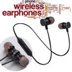 Bluetooth イヤホン ワイヤレス マイク ブルートゥース イヤフォン 高音質 iPhone アンドロイド 防汗 スポーツ ランニング ハンズフリー メール便送料無料