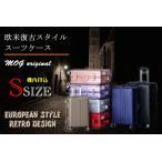 【MOG】スーツケース Sサイズ 全6色 機内持込 ノー・ジッパー TSAロック 超軽量 アルミフレーム キャリーバッグ キャリーケース