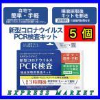 PCR検査キット 日本製メーカー コロナウィルス 検査キット 5個 自宅 簡単 東亜産業 唾液