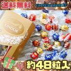 リンツ チョコレート リンドール アソート 詰め合わせ 48個 600g
