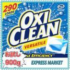 オキシクリーン 900g 漂白剤 アメリカ製 コストコ マルチパーパスクリーナー 小分け 送料無料 ポイント消化