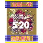 ARASHI 嵐 Anniversary Tour 5×20 Blu-ray (初回仕様) 送料無料