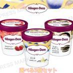 ハーゲンダッツ 業務用 アイスクリーム 473mL 選べる3個セット(バニラ ストロベリー クッキー&クリーム)
