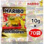 ハリボーグミ バケツ コストコ ゴールドベア 大容量 70個セット ポイント消化