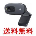 在庫あり ウェブカメラ ロジクール C270n webカメラ HD720P リモートワーク テレワーク