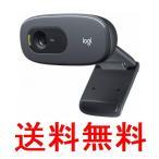 在庫あり ウェブカメラ ロジクール リモートワーク テレワーク C270n HD720P
