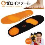 Gゼロ インソール Mサイズ M~L 3E くつ 靴 中敷き