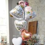ショッピングバルーン バルーン電報 結婚式 ウェディング ベルズ 11051 結婚祝い 電報  ウエディング バルーンギフト お祝い プレゼント 風船 入籍祝い 結婚記念日
