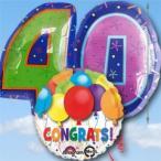 40歳のお祝いに!メッセージを付けてプレゼント♪送料無料 お祝い バルーン(40Congrats!)
