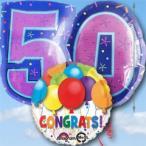 50歳のお祝いに!メッセージを付けてプレゼント♪送料無料 お祝い バルーン (50Congrats! )