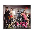 最高の愛 OST 恋はドゥグンドゥグン サウンドトラック CD 韓国盤