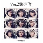EXO - Sing For You : Winter Special Album ( Chinese Version ) CD  【Ver.選択可能】