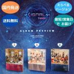 TWICE - SIGNAL シグナル 韓国盤  4th Mini Album CD  Ver.指定可能