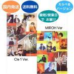 Stray Kids Cle 1: Miroh : ミニアルバム CD 韓国盤 Ver.選択可能