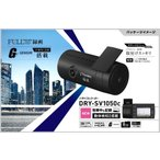 DRY-SV1050c ユピテル ドライブレコーダー