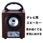 テレビ スピーカー 手元 ギフト向け 老人 音量調節 手元スピーカー