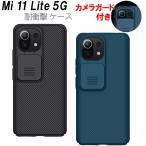 Mi 11 Lite 5G ケース カメラレンズ保護 スライドカバー 耐衝撃 汚れ 指紋付着防止 滑り止め べたつき防止 すべり止め 軽量 薄型