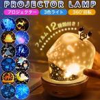 プロジェクターランプ 星空投影 360°回転 3色ライト 6種類調光 充電式 ベッドライト お子様 寝かしつけ 常夜灯 間接照明