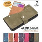 Xperia XZ ケース 手帳型 レザー SO-01J SOV34